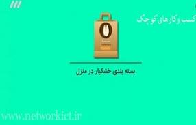بسته بندی خشکبار در خانه