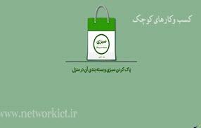 پاک کردن و بسته بندی سبزی در خانه